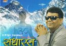 Dr.D.R.Upadhyay